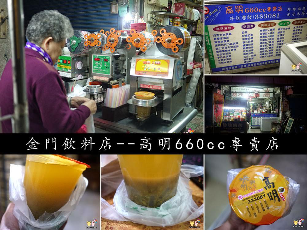【金門金湖鎮飲料高明660cc專賣店】傳統老店的飲料總是多一種味道