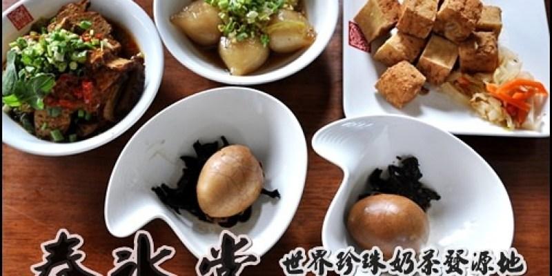 【兔兔專欄】[台中]春水堂創始店--世界珍珠奶茶發源地,全台唯一的復刻茶食@四維街 西區