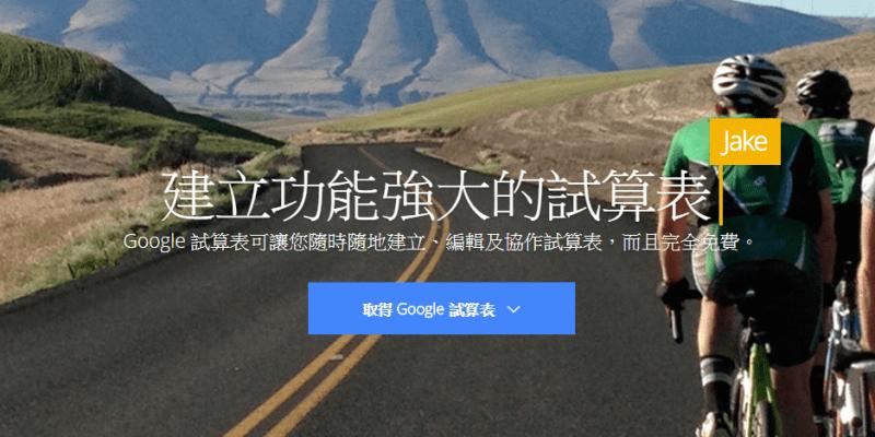 【google excel】新增Google 試算表、聊天室、共用功能說明