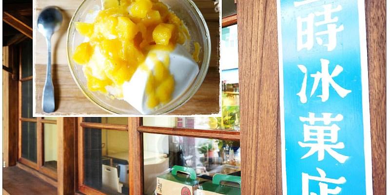 【阿新專欄】三時茶房二店:台中大坑加入新店家,三時茶房的杏仁味真的很迷人