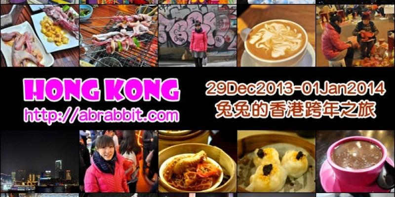 【兔兔專欄】201314香港跨年。行程表