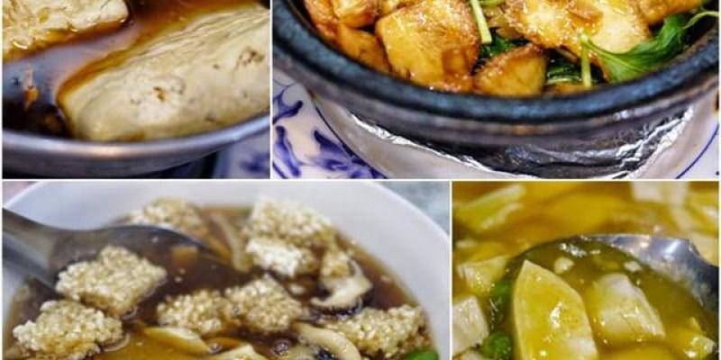 【吳大妮專欄】捷運芝山站的美味素食料理~頤園素食小館