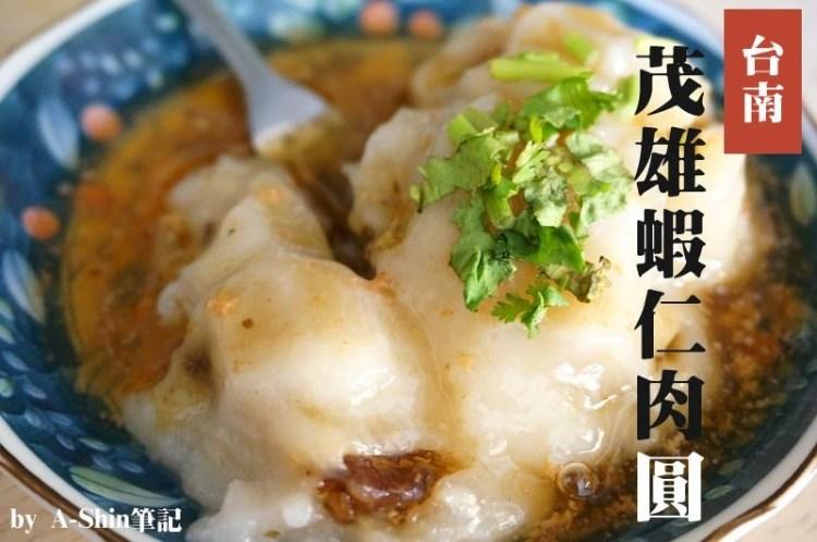 【阿新專欄】台南在地小吃推薦,這茂雄蝦仁肉圓不吃真的會落淚,蝦味濃郁,蝦爆了~~~
