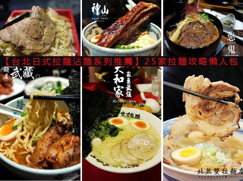 【台北日式拉麵沾麵系列推薦】25家拉麵攻略懶人包