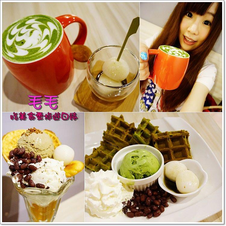 【毛毛專欄】台北中山食記:Machikaka。捷運松山線美食,抹茶專賣~鬆餅、飲品、聖代、手工冰淇淋,還有提供定食、沙拉