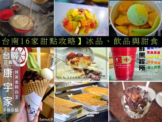 【台南16家甜點攻略】冰品、飲品與甜食