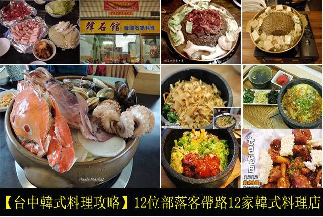 【台中韓式料理攻略】12位部落客帶路12家韓式料理店