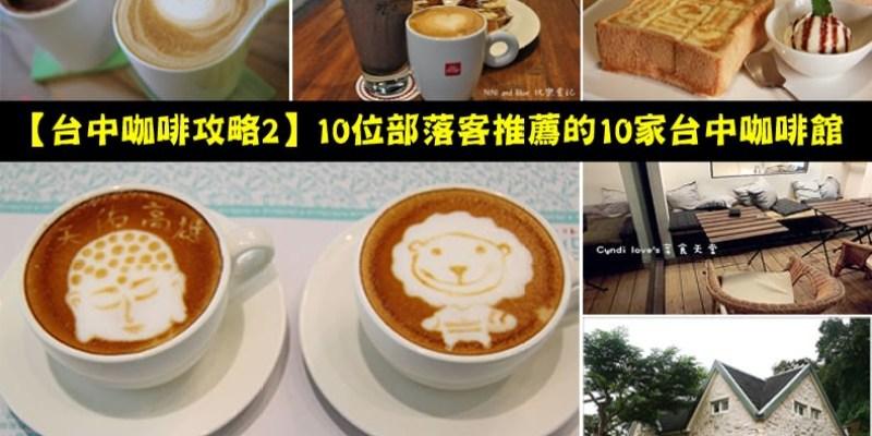 【台中咖啡攻略2】10位部落客推薦的10家台中咖啡館
