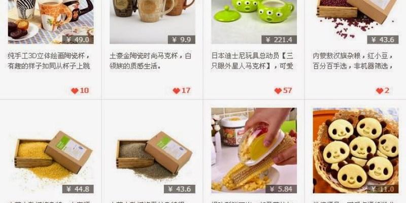 【淘寶聯盟】淘寶達人如何使用淘寶聯盟挑選販售商品