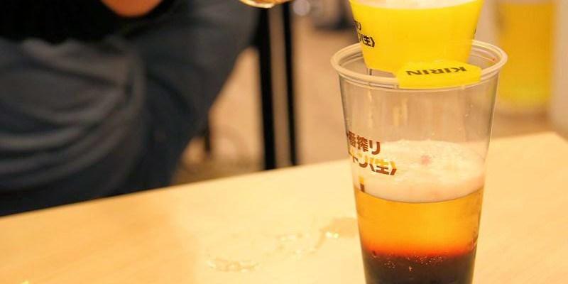 【麒麟一番搾KIRIN邀約】two tone生啤酒