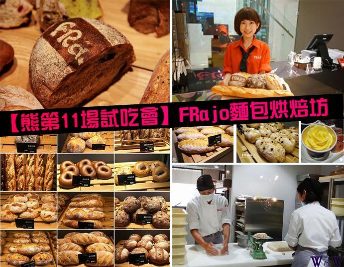【熊第11場試吃會】FRajo麵包烘焙坊
