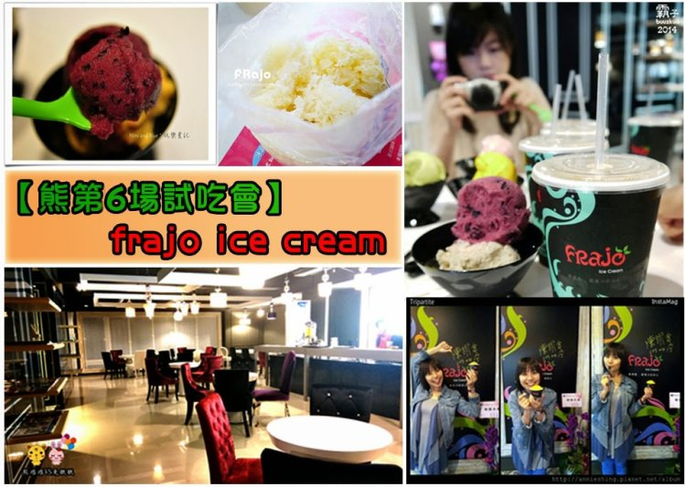 【熊第6場試吃會】frajo ice cream台中義式冰淇淋
