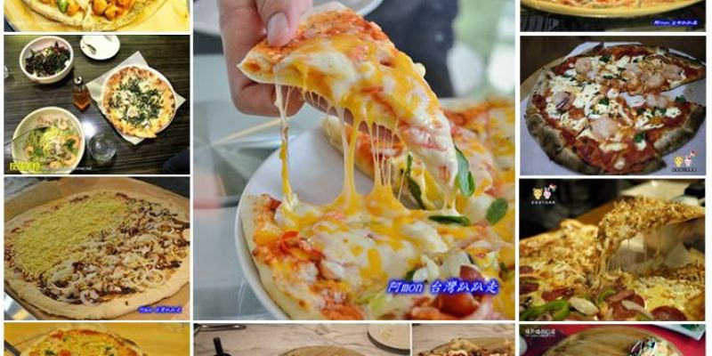 【台中披薩店推薦】披薩懶人包分享