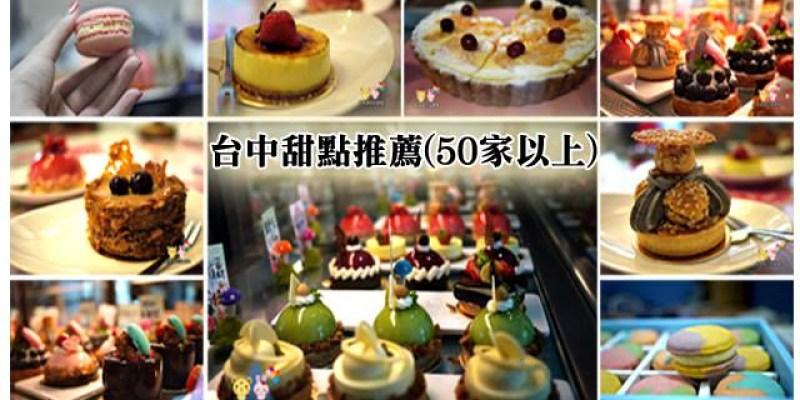 【台中甜點推薦】50家以上甜點店懶人包