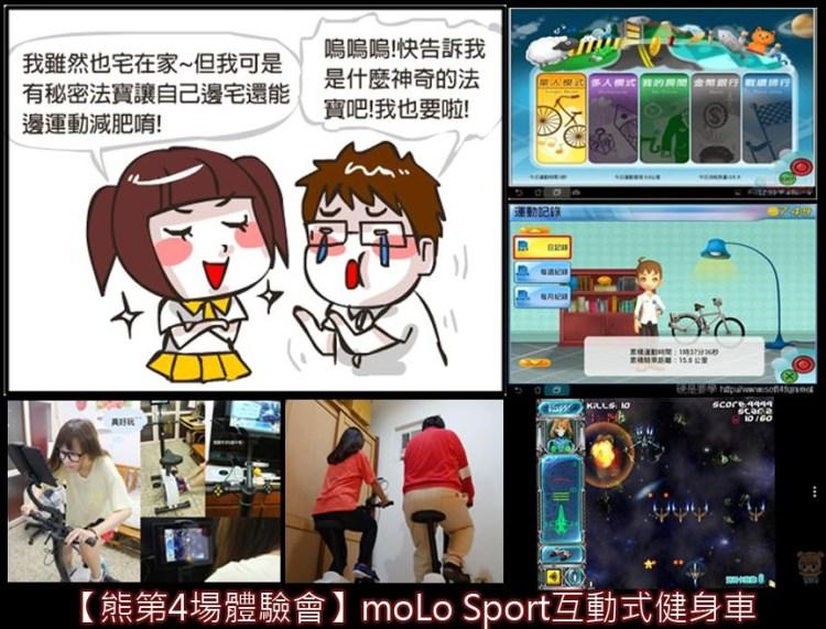 【熊第4場體驗會】moLo Sport互動式健身車