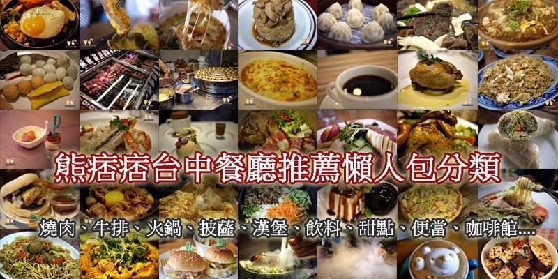 台中餐廳推薦懶人包分類。燒肉。牛排。火鍋。甜點。咖啡館