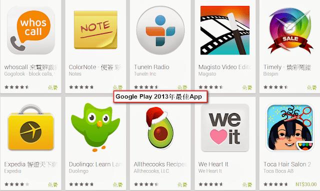 Google Play 2013年最佳App