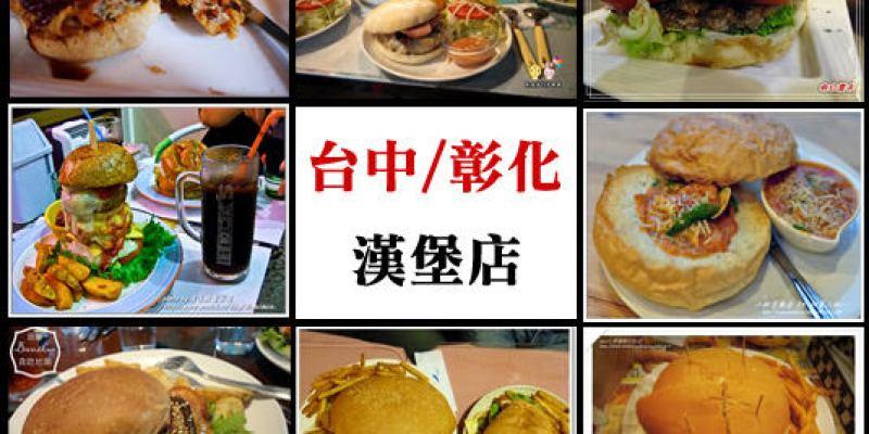 【台中/彰化】8家漢堡店攻略