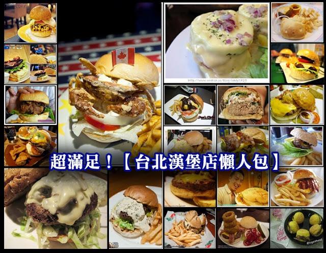 【台北漢堡店懶人包】超滿足,您有膽挑戰全部嗎?