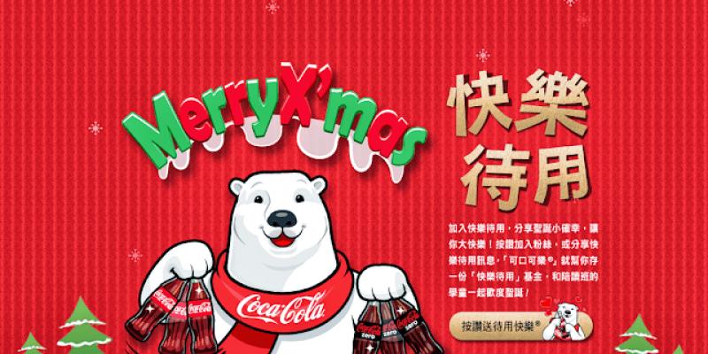 line貼圖免費下載-Coca-Cola北極熊新上市