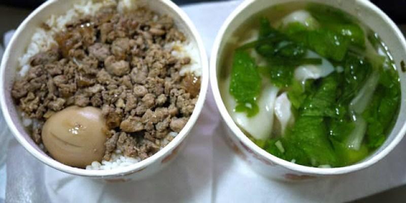 【逢甲夜市食之味】便宜的肉燥飯與餛飩湯