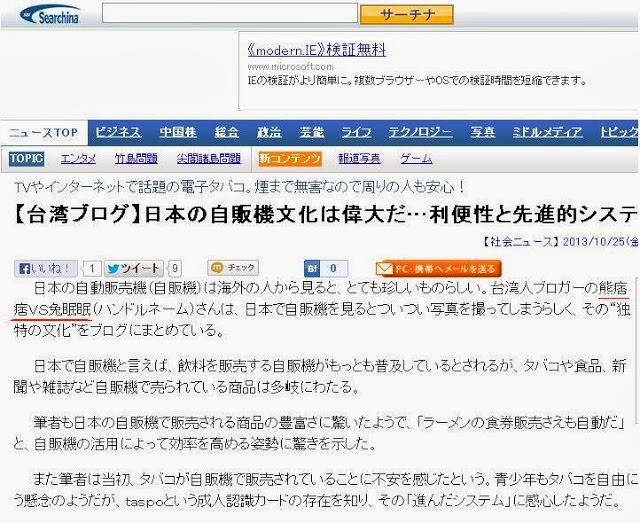 【純紀錄】文章上日本社會新聞