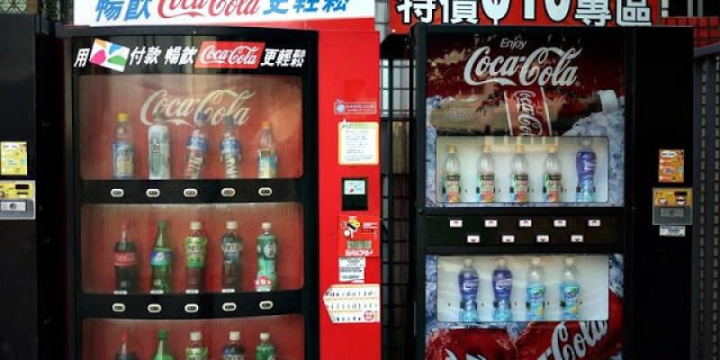 【可口可樂博物館】全台唯一瓶裝美粒果賣10元的地方