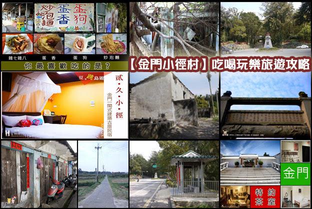 【金門小徑村】吃喝玩樂旅遊攻略