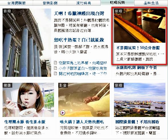 【2013/10/11】日本大香腸登上奇摩首頁記錄(第77篇)