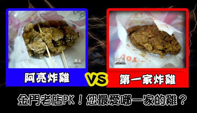 【美食比一比】金門2家老牌炸雞店PK