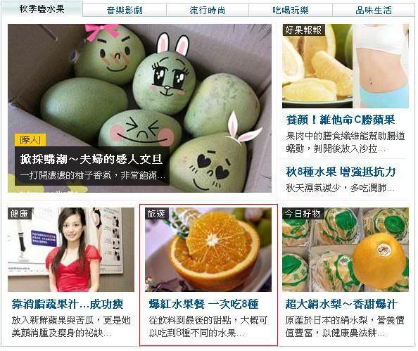 【2013/9/12】金門水果餐登上奇摩首頁記錄(第73篇)
