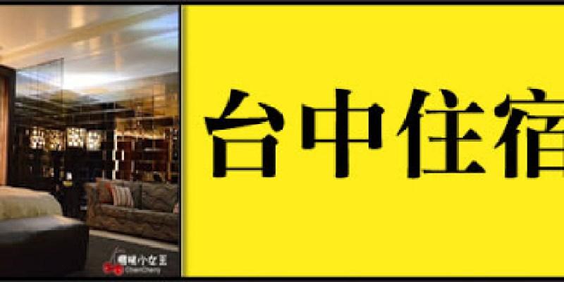 【台灣住宿攻略】台中住宿攻略篇