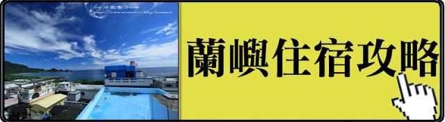 【台灣住宿攻略】蘭嶼。小琉球住宿攻略篇