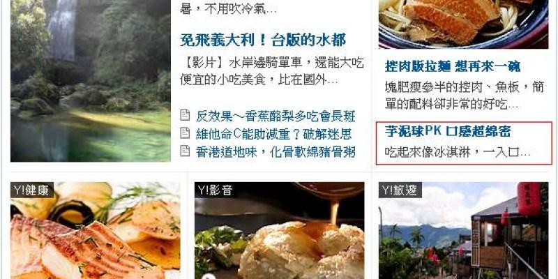 【2013/8/11】真心芋泥球登上奇摩首頁記錄(第69篇)