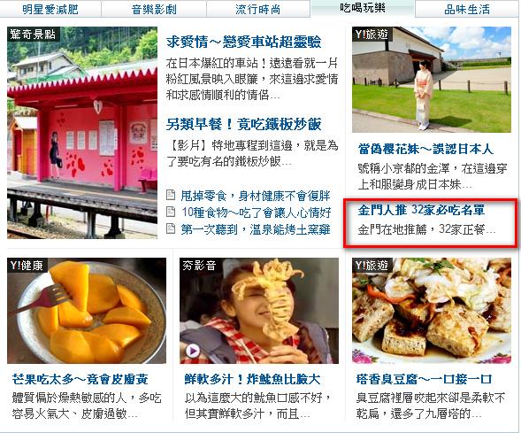 【2013/7/16】金門32家必吃正餐登上奇摩首頁記錄(第66篇)