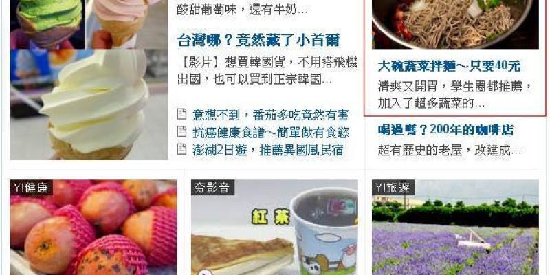 【2013/7/6】雞婆蔬菜麵登上奇摩首頁記錄(第64篇)