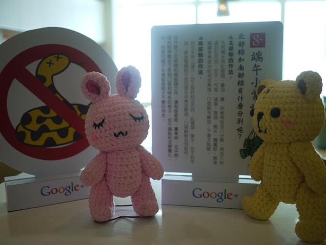 【台灣Google總部】G+歡喜慶端午