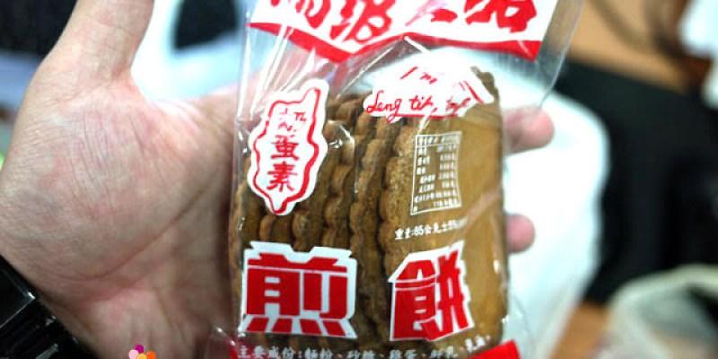 【台南百年老店】限量兩包的連得堂餅家