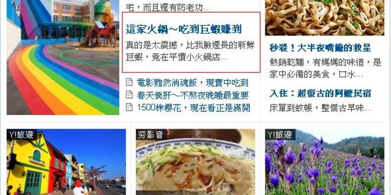 【2013/2/28】金鍋盃登上奇摩首頁記錄(第45篇)