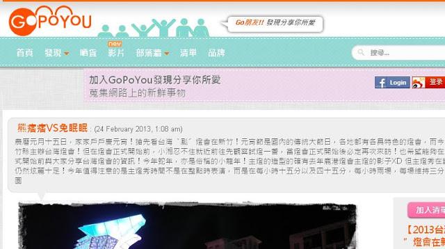 加入GoPoYou發現分享你所愛?還是發現盜版天堂?
