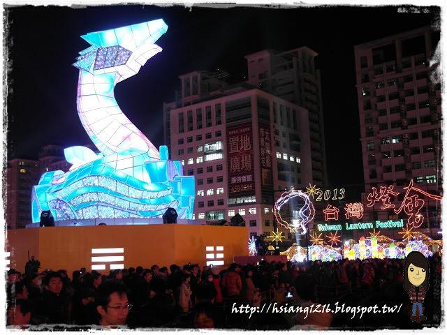 """【2013新竹燈會】台灣""""颩""""燈會在新竹。喵湘湘"""