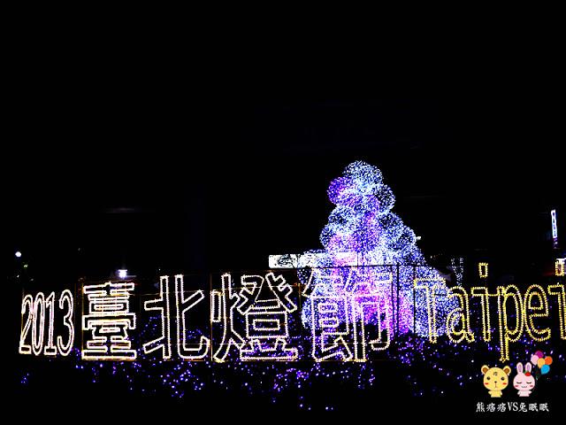 【2013台北燈節】圓山燈會慶元宵