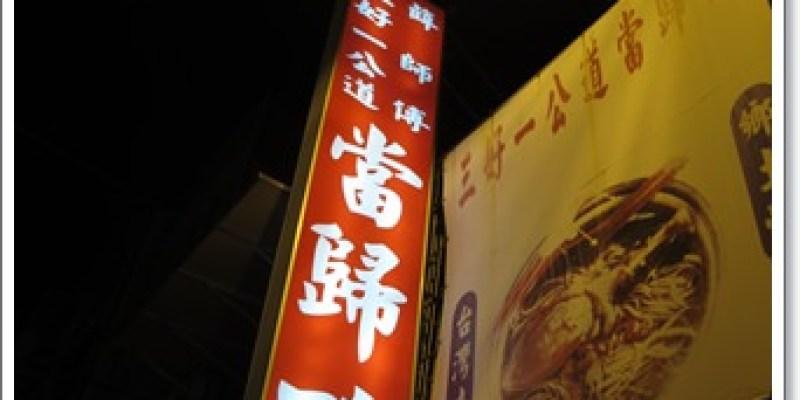 【Athena專欄】台南三好一公道。當歸鴨