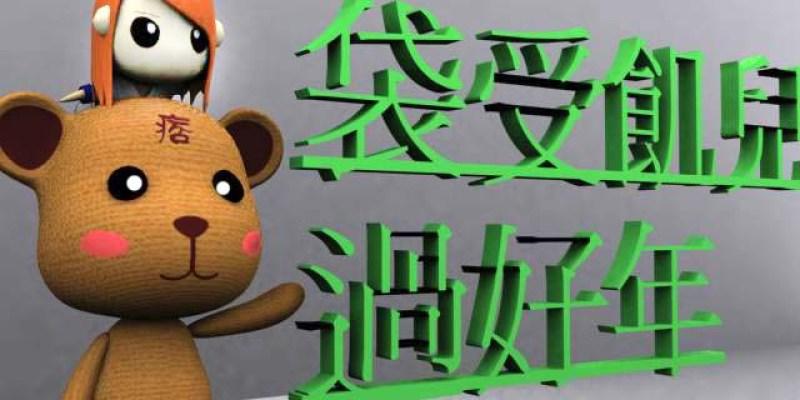 【公益邀約】熊痞痞與您一起袋受飢兒過好年