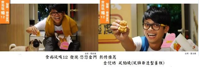 【試吃活動】食尚玩嘎也吃過的金悅坊風伯燒