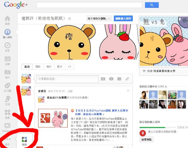 如何建立Google+ 粉絲團(詳細步驟)
