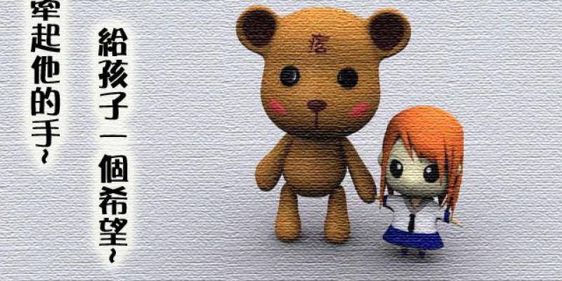 【打造彩虹屋。受虐兒不哭】熊vs兔與星願娃邀您做公益