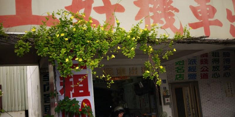 【台南租車】台南火車站後面的上好機車