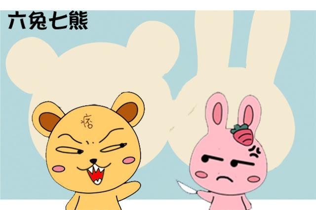 【六兔七熊6】嘴砲熊…你又不敢真的撲倒我