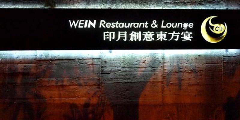 【邀約】印月創意東方宴-秋冬新菜發表之我又迷路了